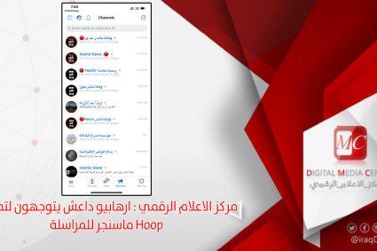 ارهابيو داعش يتوجهون لتطبيق Hoop ماسنجر للمراسلة