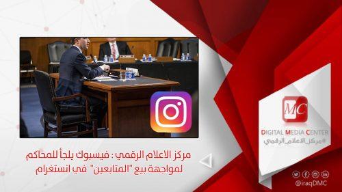 مركز الاعلام الرقمي يحذر من بيع المتابعين في انستغرام … الفيسبوك سيقاضيهم في المحاكم