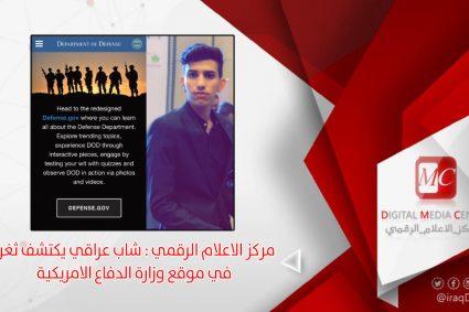 شاب عراقي يكتشف ثغرة في موقع وزارة الدفاع الامريكية