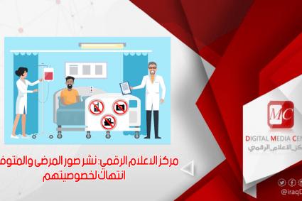 نشر صور المرضى والمتوفين انتهاك لخصوصيتهم