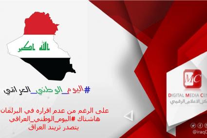 على الرغم من عدم اقراره في البرلمان، هاشتاك #اليوم_الوطني_العراقي يتصدر تريند العراق