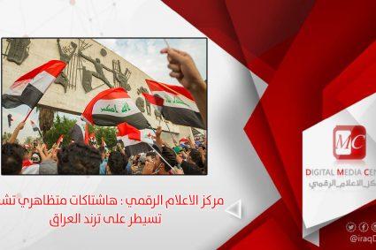 هاشتاكات متظاهري تشرين تسيطر على ترند العراق