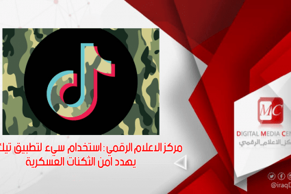 استخدام سيء لتطبيق تيك توك يهدد امن الثكنات العسكرية
