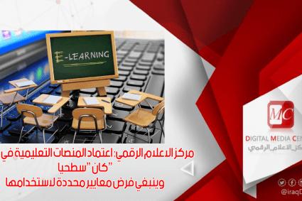 """اعتماد المنصات التعليمية في العراق كان """"سطحيا """" وينبغي فرض معايير محددة لاستخدامها"""