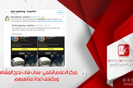 سناب شات يُحرج المشاهير ويكشف اعداد متابعيهم