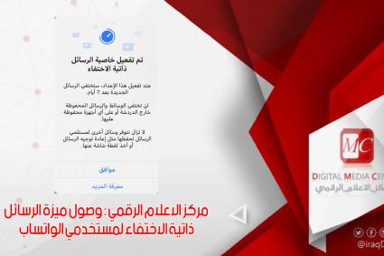 وصول ميزة الرسائل ذاتية الاختفاء لمستخدمي الواتساب