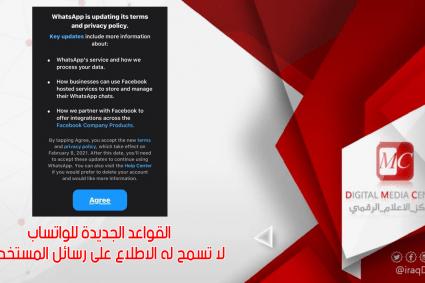 القواعد الجديدة للواتساب لا تسمح له الاطلاع على رسائل المستخدمين