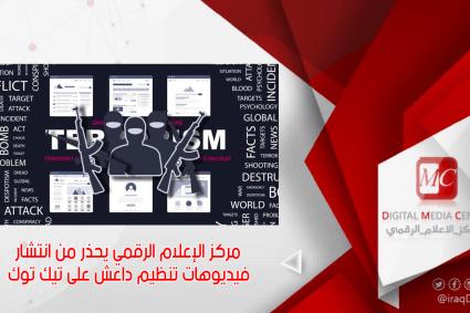 مركز الإعلام الرقمي يحذر من انتشار فيديوهات تنظيم داعش على تيك توك