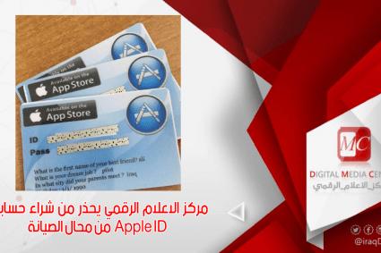 مركز الاعلام الرقمي يحذر من شراء حسابات Apple ID من محال الصيانة