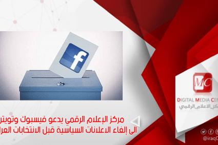 مركز الإعلام الرقمي يدعو فيسبوك وتويتر الى إلغاء الاعلانات السياسية قبل الانتخابات العراقية